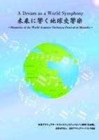 未来に響く地球交響曲のサムネイル